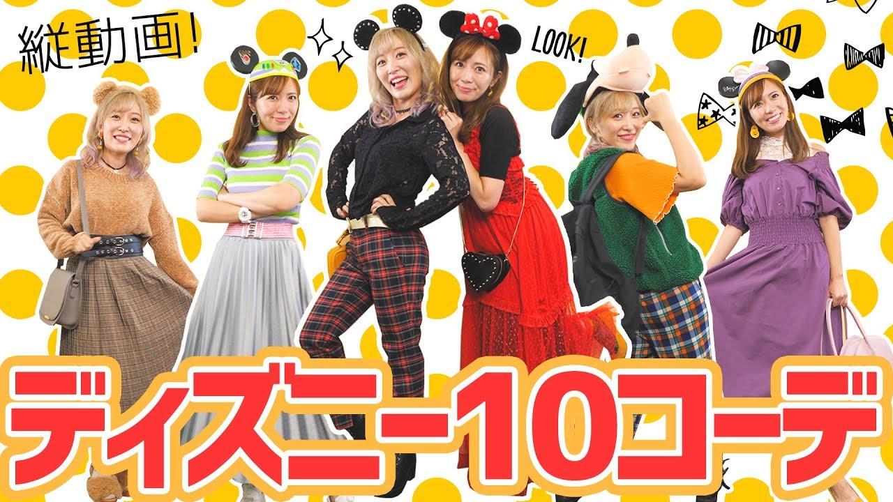 縦動画】友達とお揃いに♪ディズニーコーデ10連発♡withあいにゃん